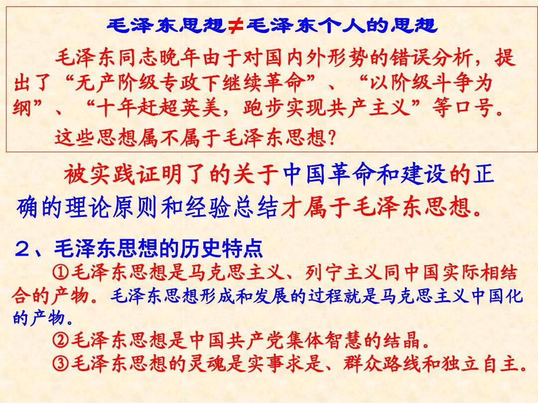 五新中国的缔造者--毛泽东(一)PPT配套教学设计内容的第13张ppt图片预览
