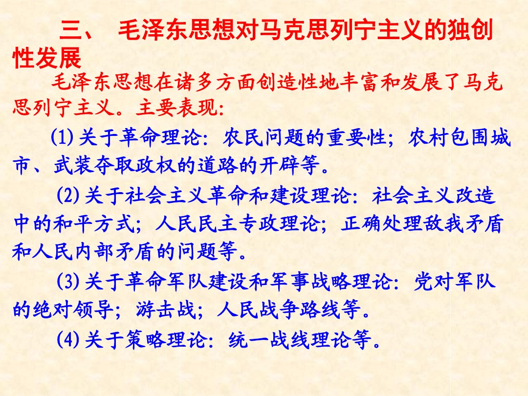 五新中国的缔造者--毛泽东(一)PPT配套教学设计内容的第15张ppt图片预览