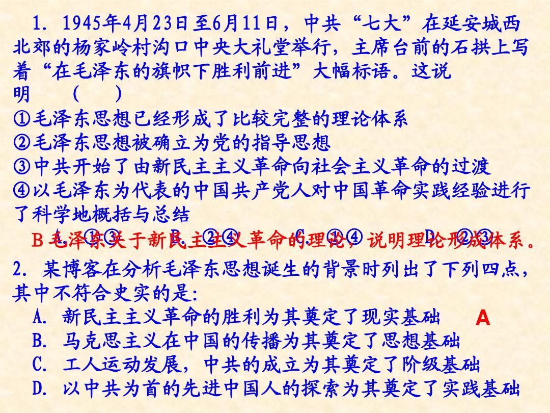 五新中国的缔造者--毛泽东(一)PPT配套教学设计内容的第16张ppt图片预览