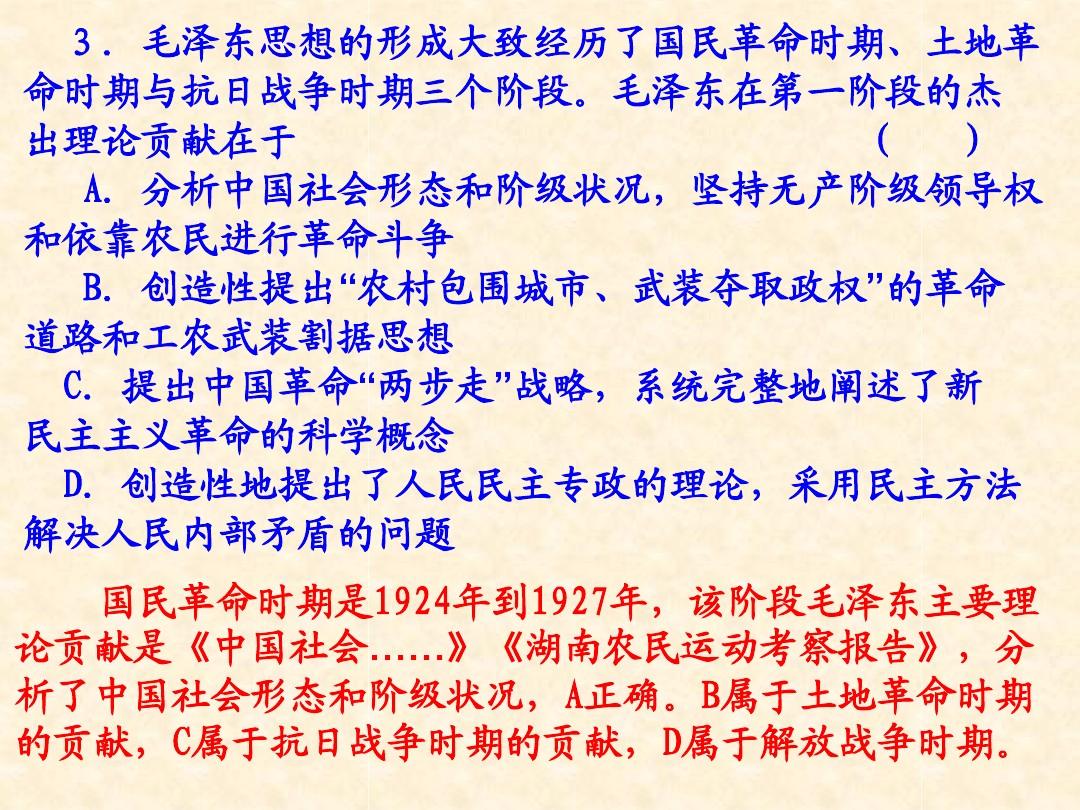 五新中国的缔造者--毛泽东(一)PPT配套教学设计内容的第17张ppt图片预览
