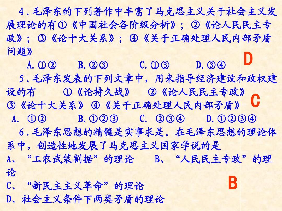 五新中国的缔造者--毛泽东(一)PPT配套教学设计内容的第18张ppt图片预览