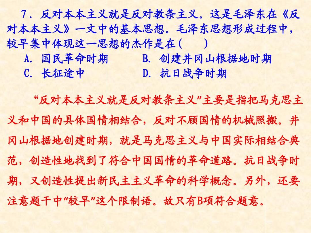 五新中国的缔造者--毛泽东(一)PPT配套教学设计内容的第19张ppt图片预览