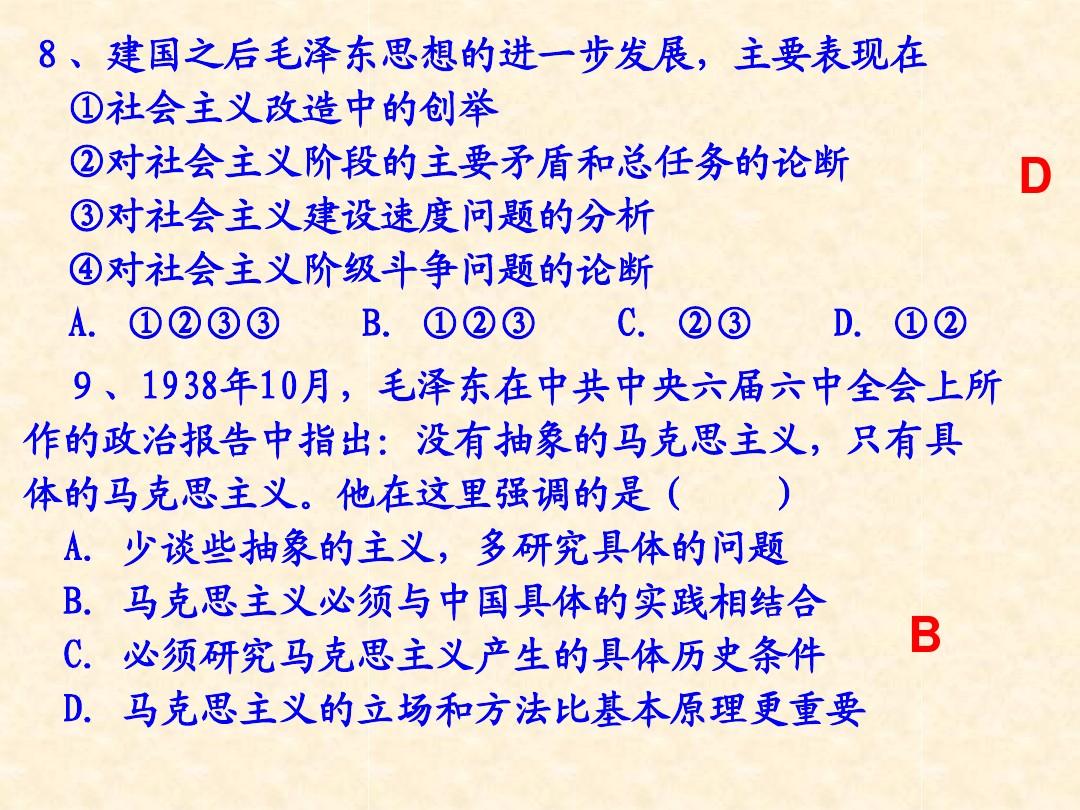 五新中国的缔造者--毛泽东(一)PPT配套教学设计内容的第20张ppt图片预览