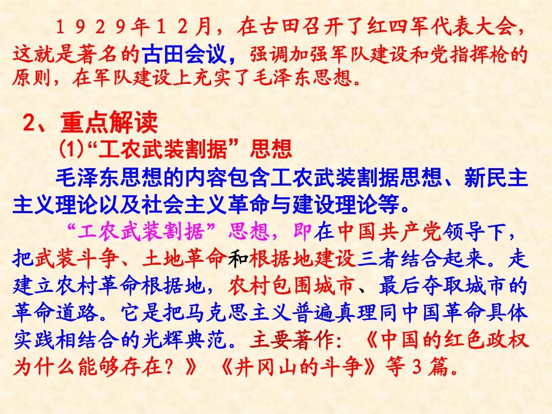 五新中国的缔造者--毛泽东(一)PPT配套教学设计内容的第4张ppt图片预览