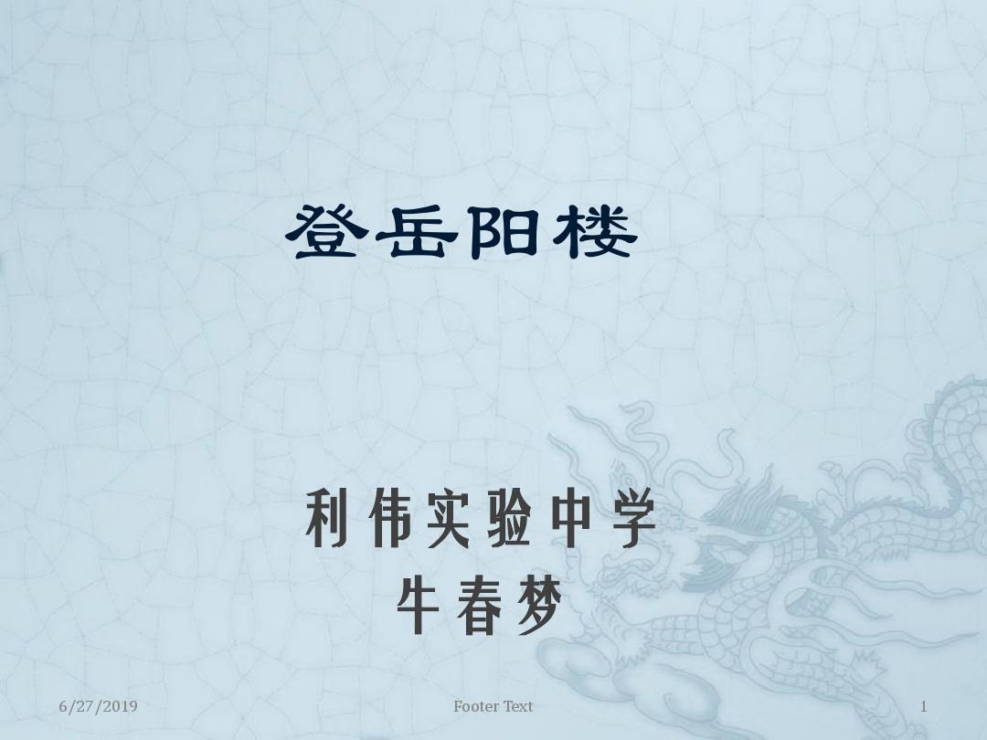 登岳陽樓PPT課件和評課稿的第1張ppt圖片預覽