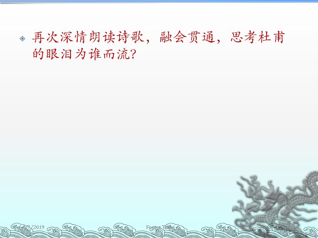 登岳陽樓PPT課件和評課稿的第10張ppt圖片預覽