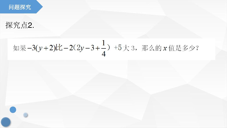 ——去括号解一元…名师公开课课件的第3张ppt图片预览