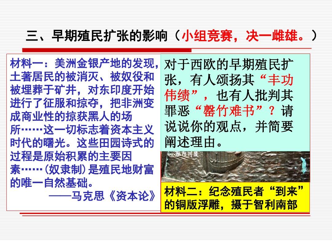 先后15课 殖民扩张与掠夺PPT专用教学计划内容的程序7张ppt图表预览
