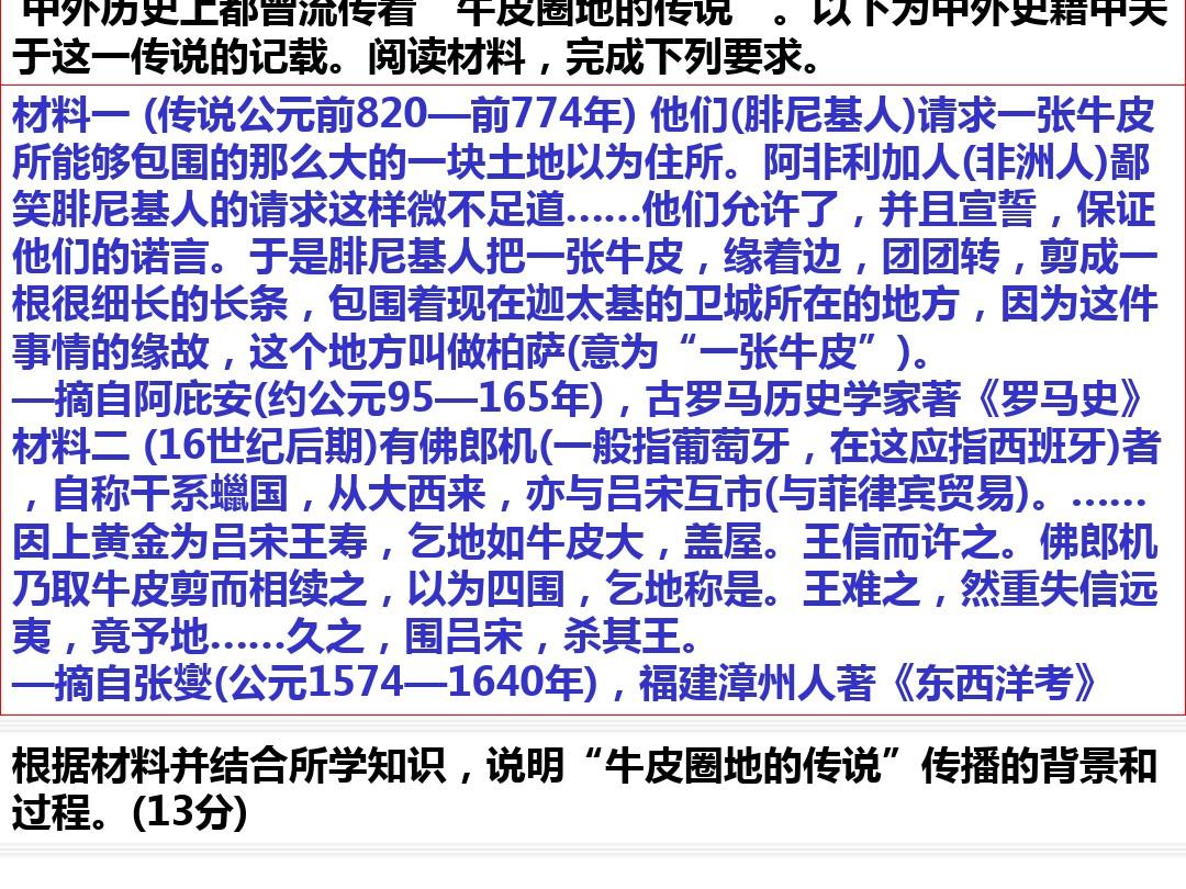 先后15课 殖民扩张与掠夺PPT专用教学计划内容的程序12张ppt图表预览