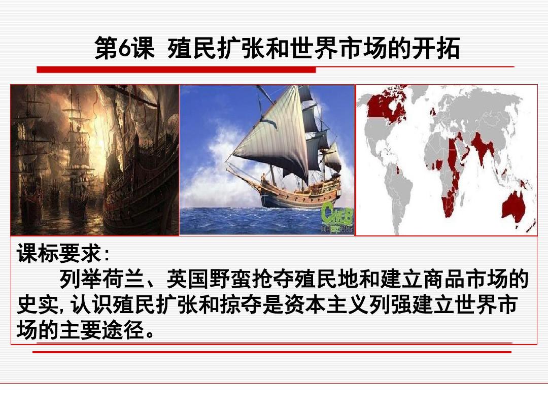 先后15课 殖民扩张与掠夺PPT专用教学计划内容的程序2张ppt图表预览