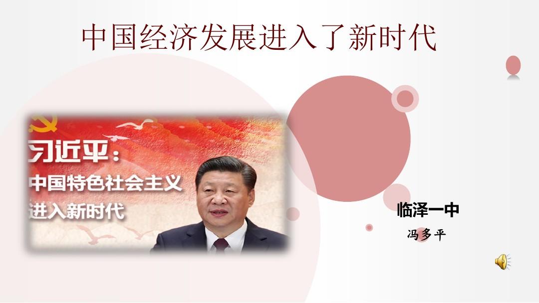 中國經濟發展進入新時代PPT課件配套教案內容的第1張ppt圖片預覽