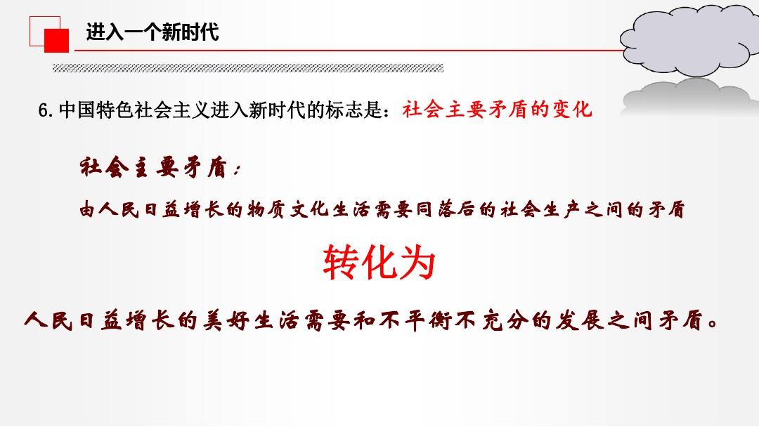 中國經濟發展進入新時代PPT課件配套教案內容的第11張ppt圖片預覽