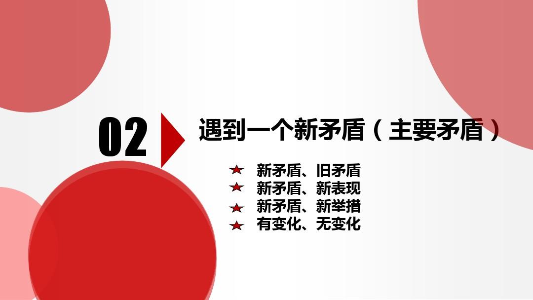中國經濟發展進入新時代PPT課件配套教案內容的第12張ppt圖片預覽
