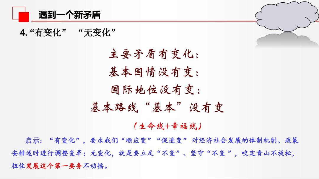 中國經濟發展進入新時代PPT課件配套教案內容的第16張ppt圖片預覽
