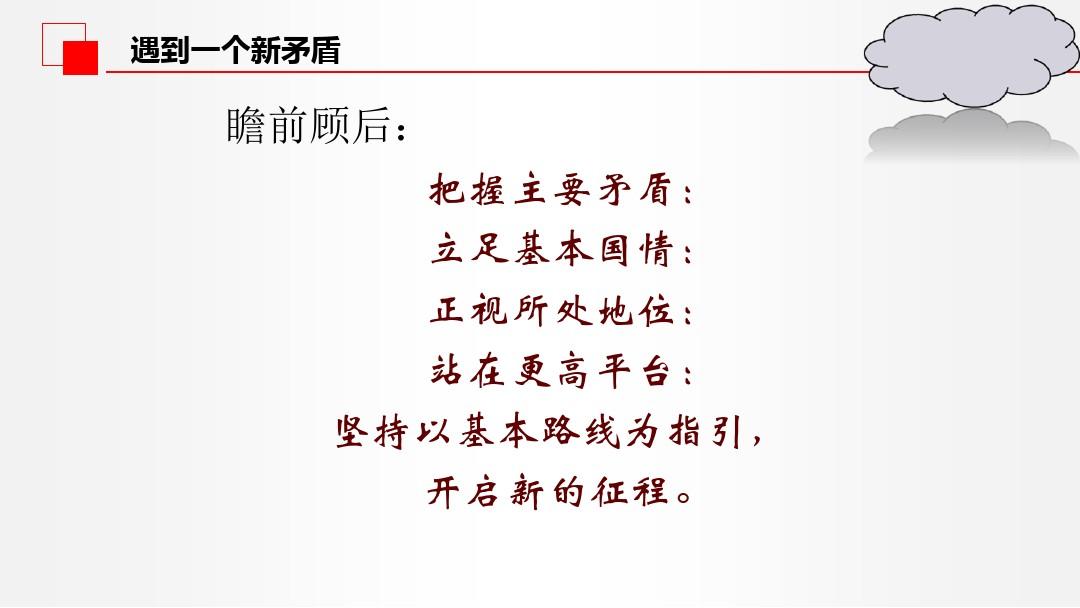 中國經濟發展進入新時代PPT課件配套教案內容的第17張ppt圖片預覽