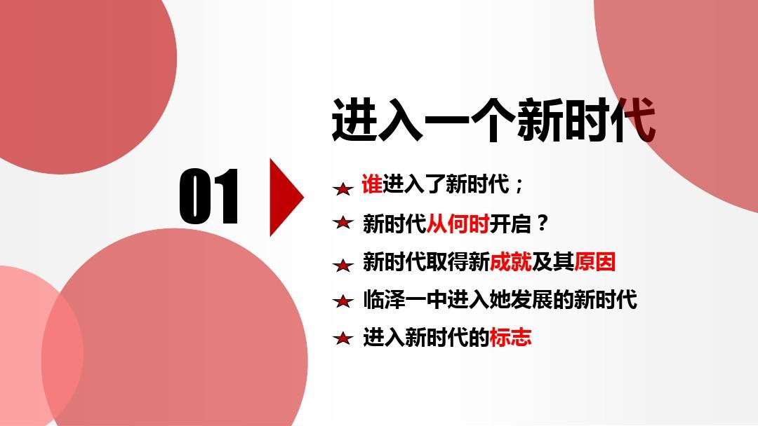 中國經濟發展進入新時代PPT課件配套教案內容的第3張ppt圖片預覽