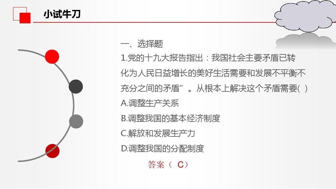 中國經濟發展進入新時代PPT課件配套教案內容的第25張ppt圖片預覽