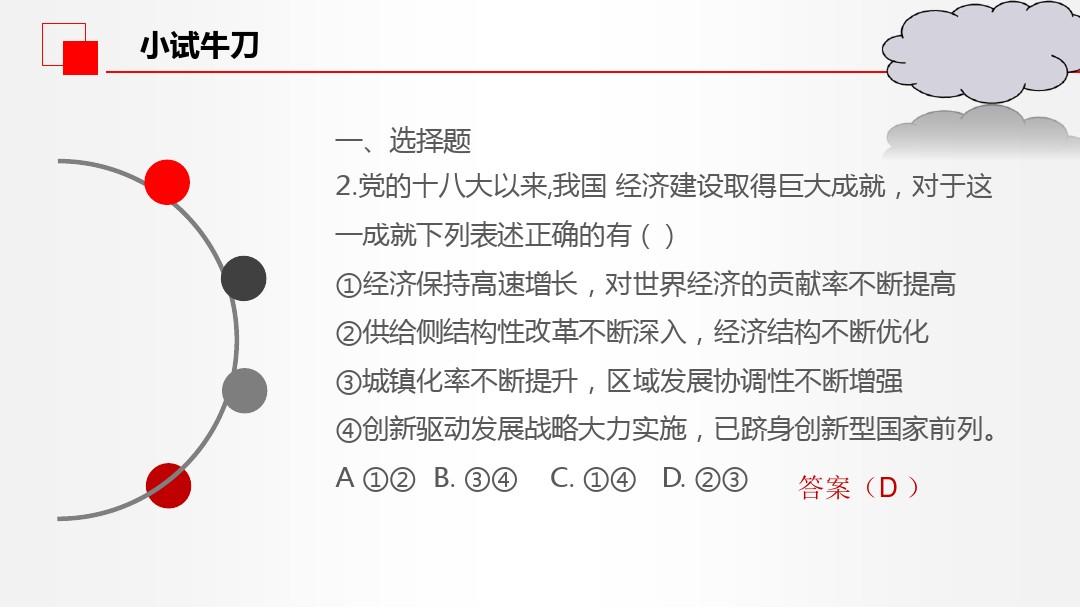 中國經濟發展進入新時代PPT課件配套教案內容的第26張ppt圖片預覽