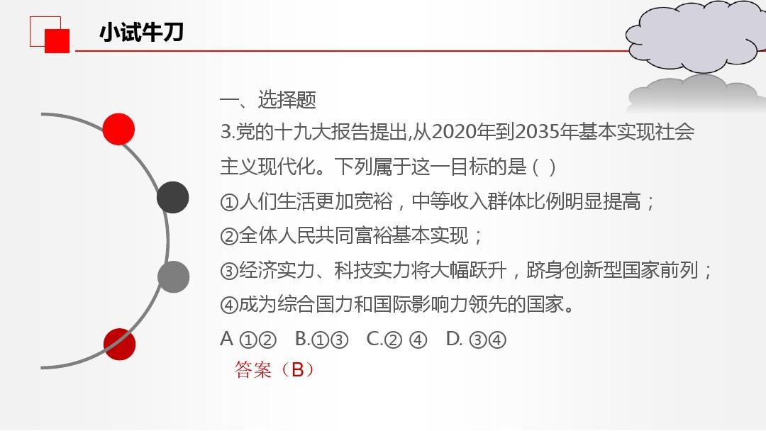 中國經濟發展進入新時代PPT課件配套教案內容的第27張ppt圖片預覽