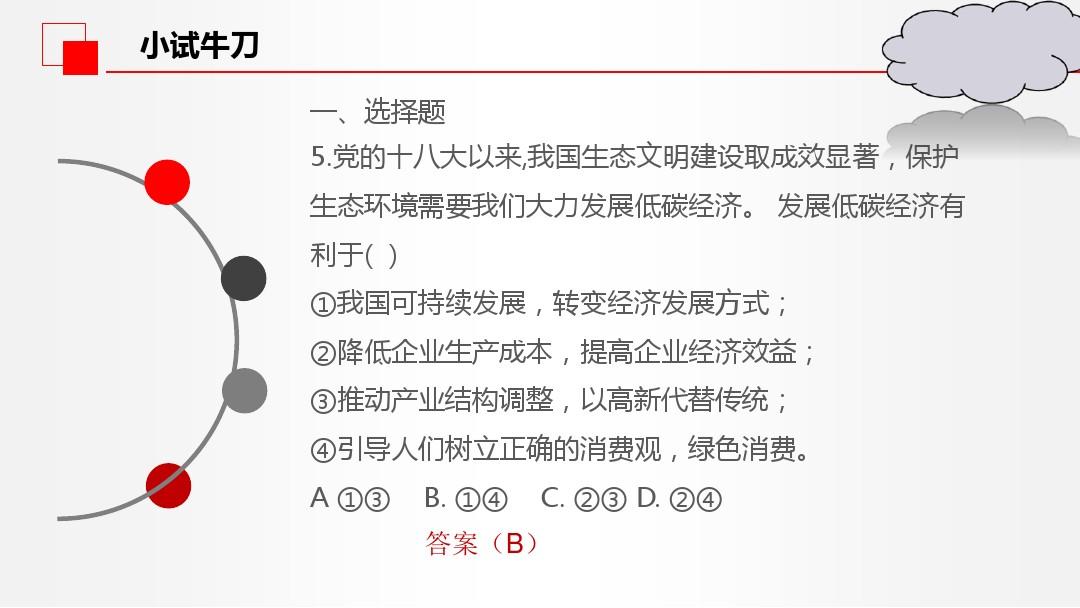 中國經濟發展進入新時代PPT課件配套教案內容的第29張ppt圖片預覽