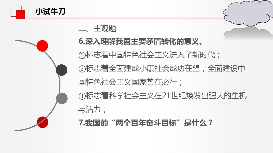 中國經濟發展進入新時代PPT課件配套教案內容的第30張ppt圖片預覽