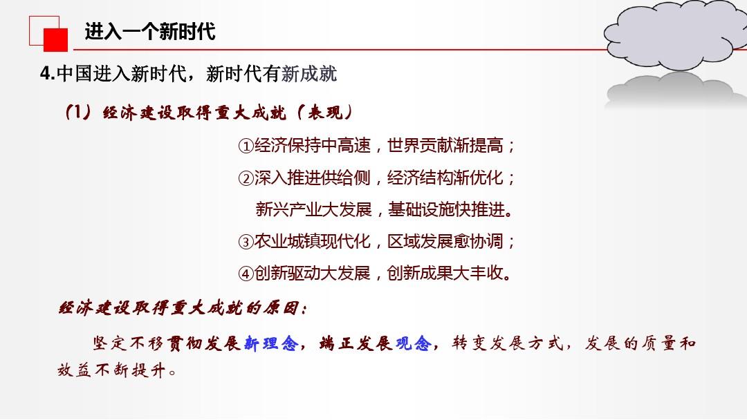 中國經濟發展進入新時代PPT課件配套教案內容的第6張ppt圖片預覽