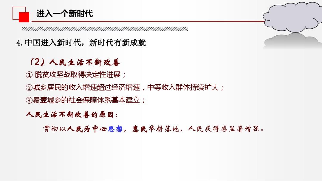 中國經濟發展進入新時代PPT課件配套教案內容的第7張ppt圖片預覽
