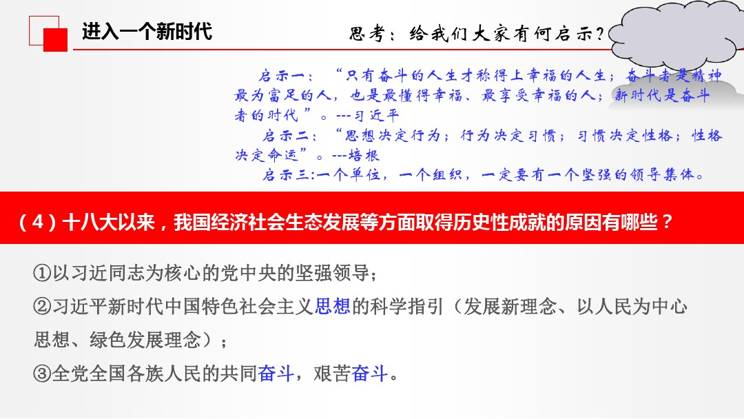 中國經濟發展進入新時代PPT課件配套教案內容的第9張ppt圖片預覽