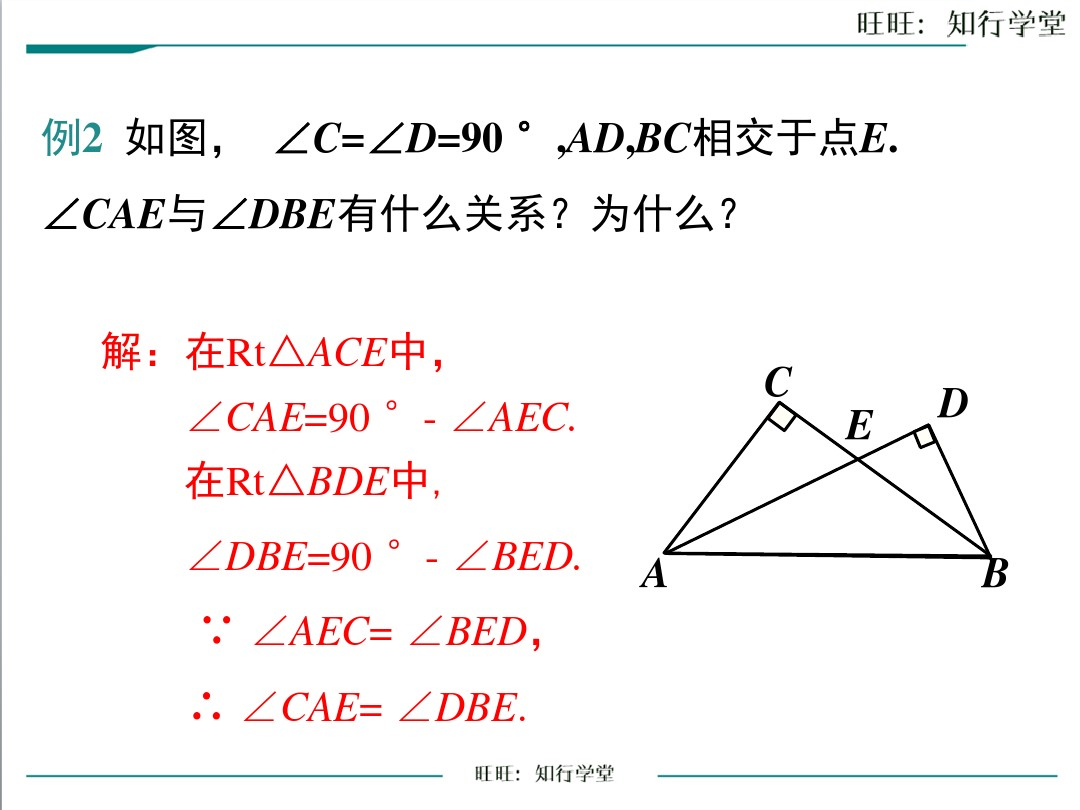 1.1 直角三角形的性質和判定(I)PPT課件和教案3的第10張ppt圖片預覽