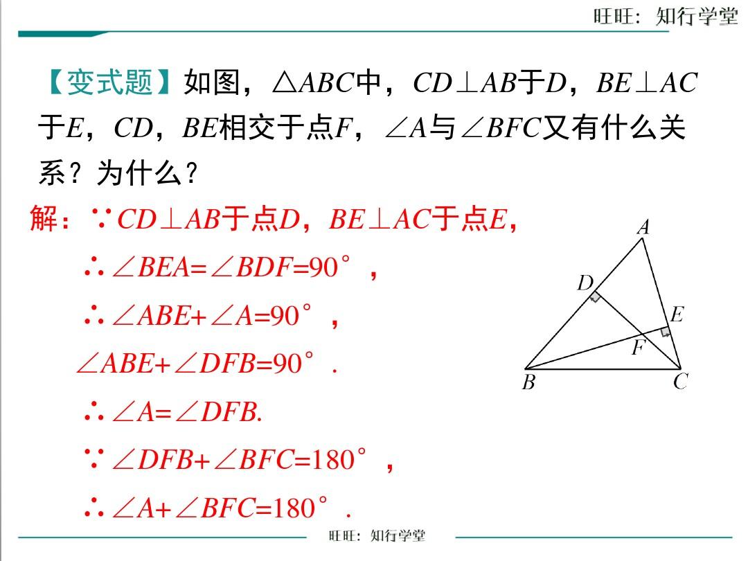 1.1 直角三角形的性質和判定(I)PPT課件和教案3的第11張ppt圖片預覽