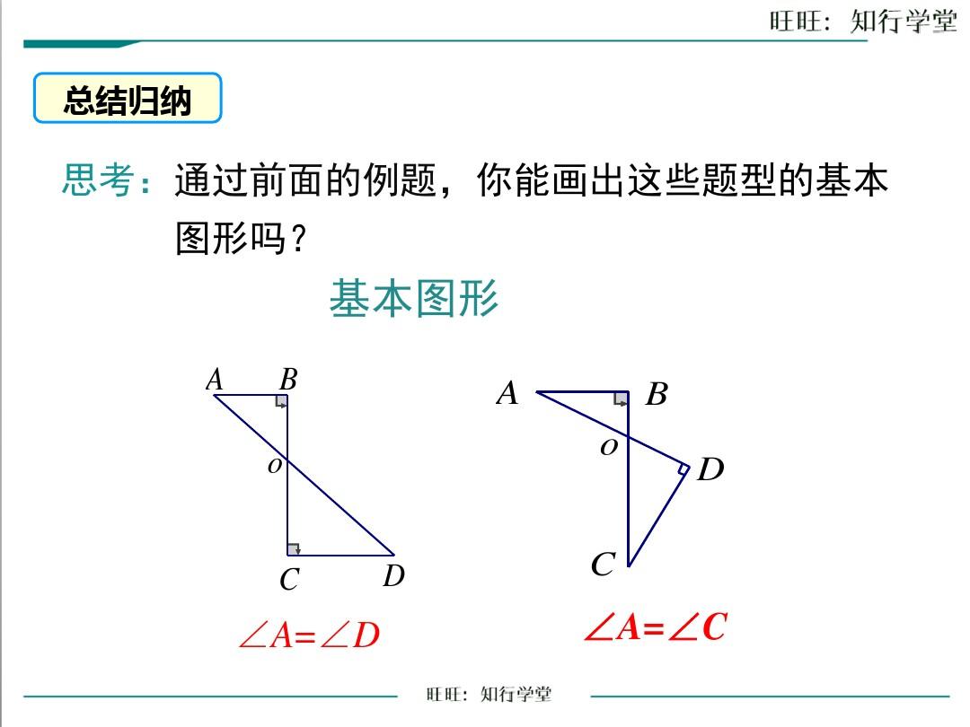 1.1 直角三角形的性質和判定(I)PPT課件和教案3的第12張ppt圖片預覽