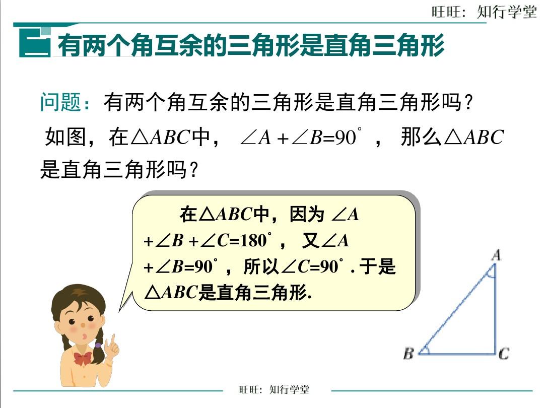 1.1 直角三角形的性質和判定(I)PPT課件和教案3的第13張ppt圖片預覽