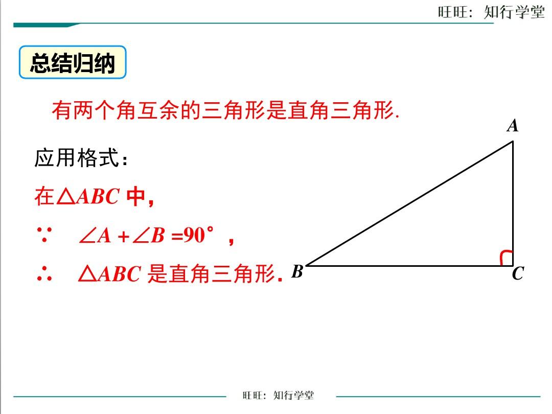 1.1 直角三角形的性質和判定(I)PPT課件和教案3的第14張ppt圖片預覽