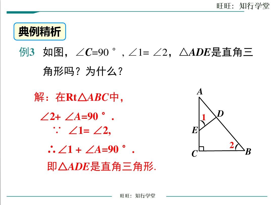 1.1 直角三角形的性質和判定(I)PPT課件和教案3的第15張ppt圖片預覽