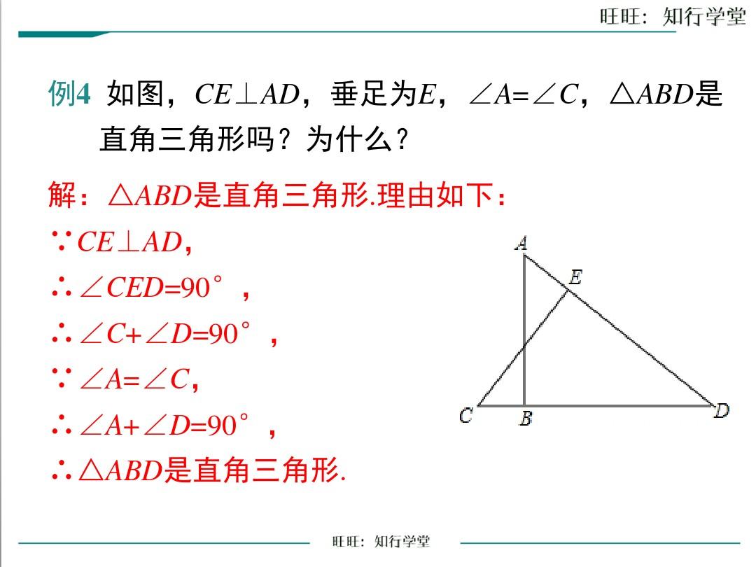 1.1 直角三角形的性質和判定(I)PPT課件和教案3的第16張ppt圖片預覽