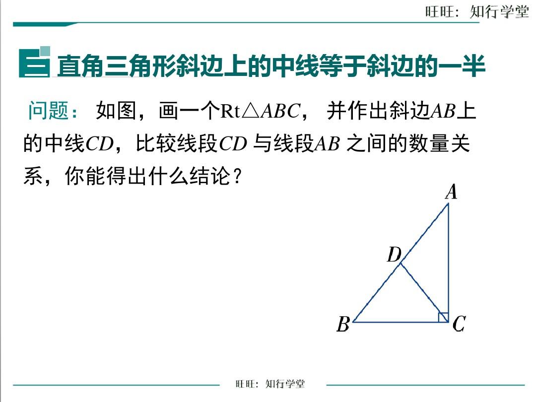 1.1 直角三角形的性質和判定(I)PPT課件和教案3的第17張ppt圖片預覽
