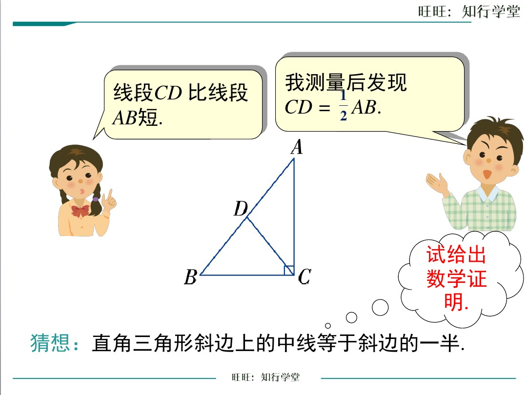 1.1 直角三角形的性質和判定(I)PPT課件和教案3的第18張ppt圖片預覽