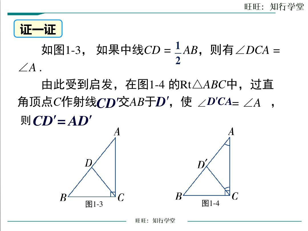 1.1 直角三角形的性質和判定(I)PPT課件和教案3的第19張ppt圖片預覽