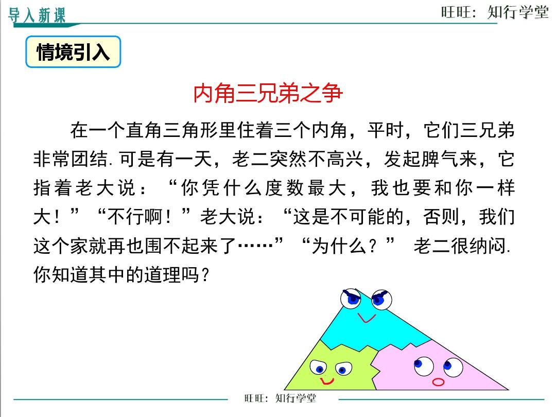 1.1 直角三角形的性質和判定(I)PPT課件和教案3的第3張ppt圖片預覽