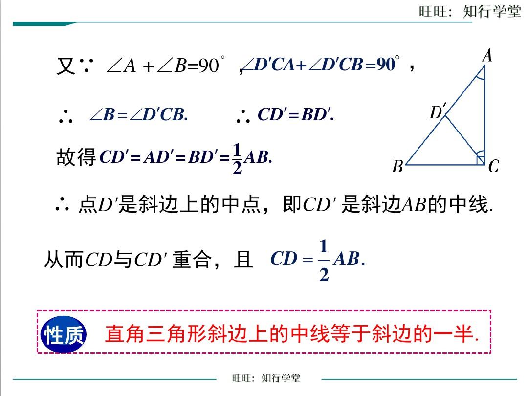 1.1 直角三角形的性質和判定(I)PPT課件和教案3的第20張ppt圖片預覽