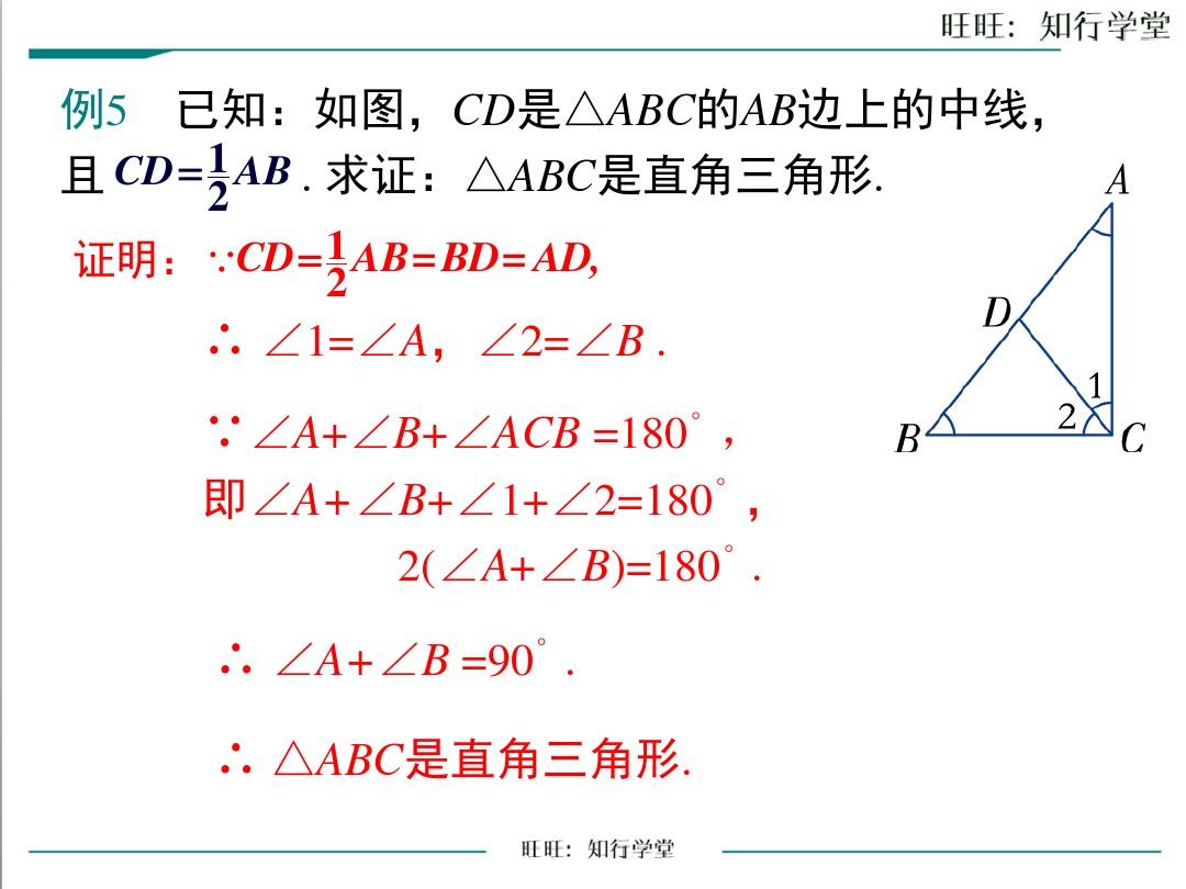 1.1 直角三角形的性質和判定(I)PPT課件和教案3的第21張ppt圖片預覽