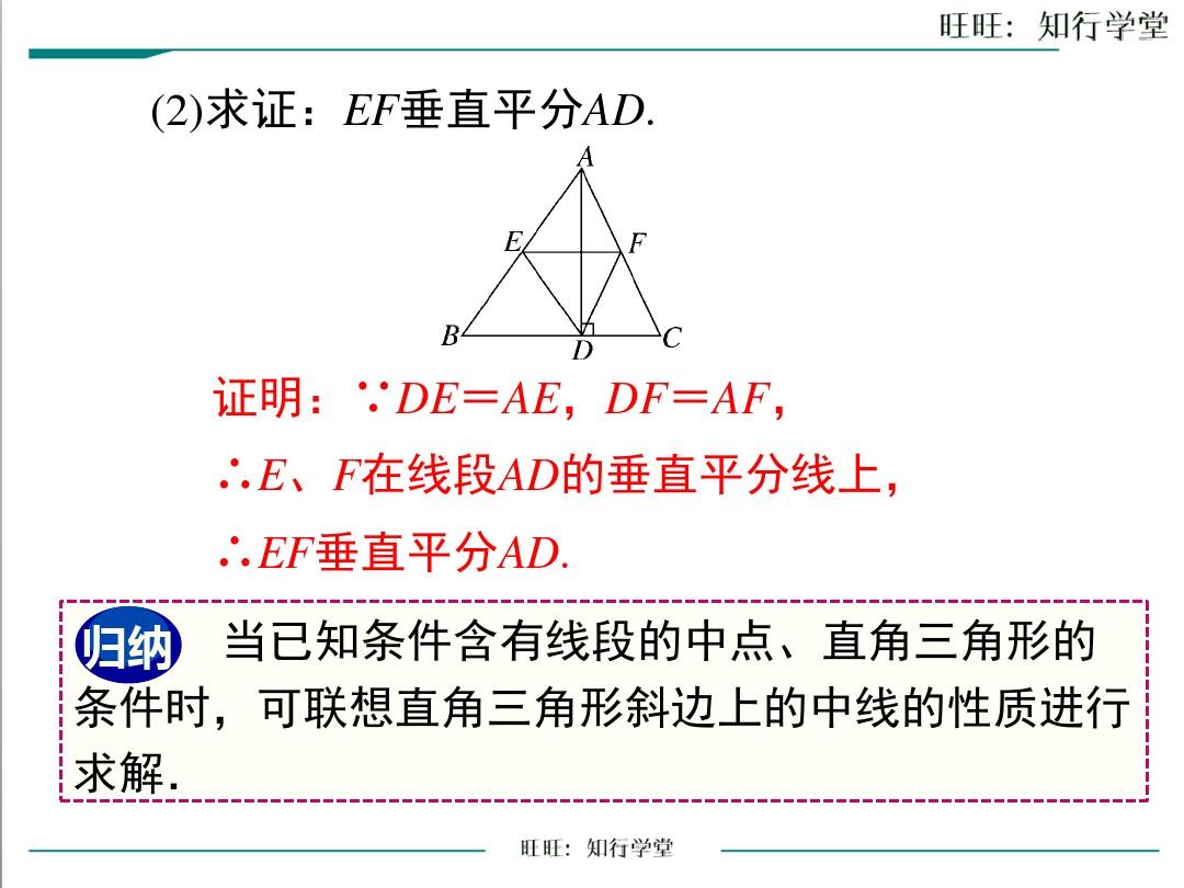 1.1 直角三角形的性質和判定(I)PPT課件和教案3的第23張ppt圖片預覽