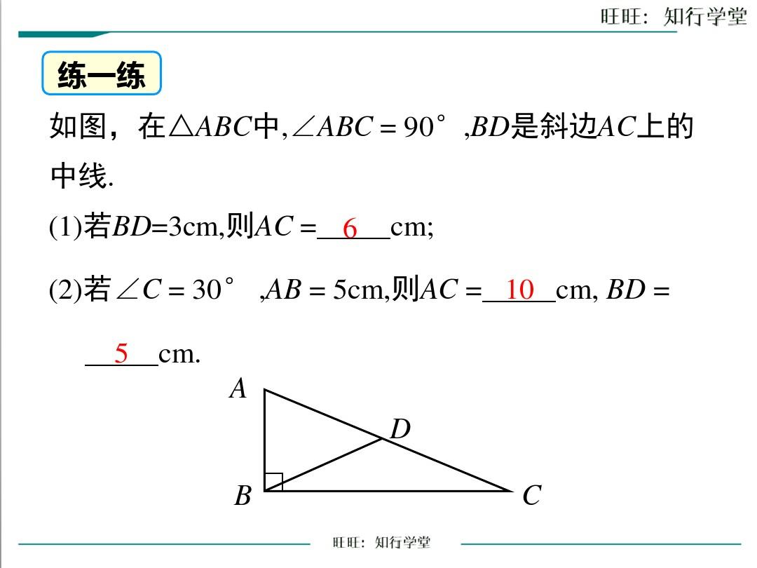 1.1 直角三角形的性質和判定(I)PPT課件和教案3的第24張ppt圖片預覽