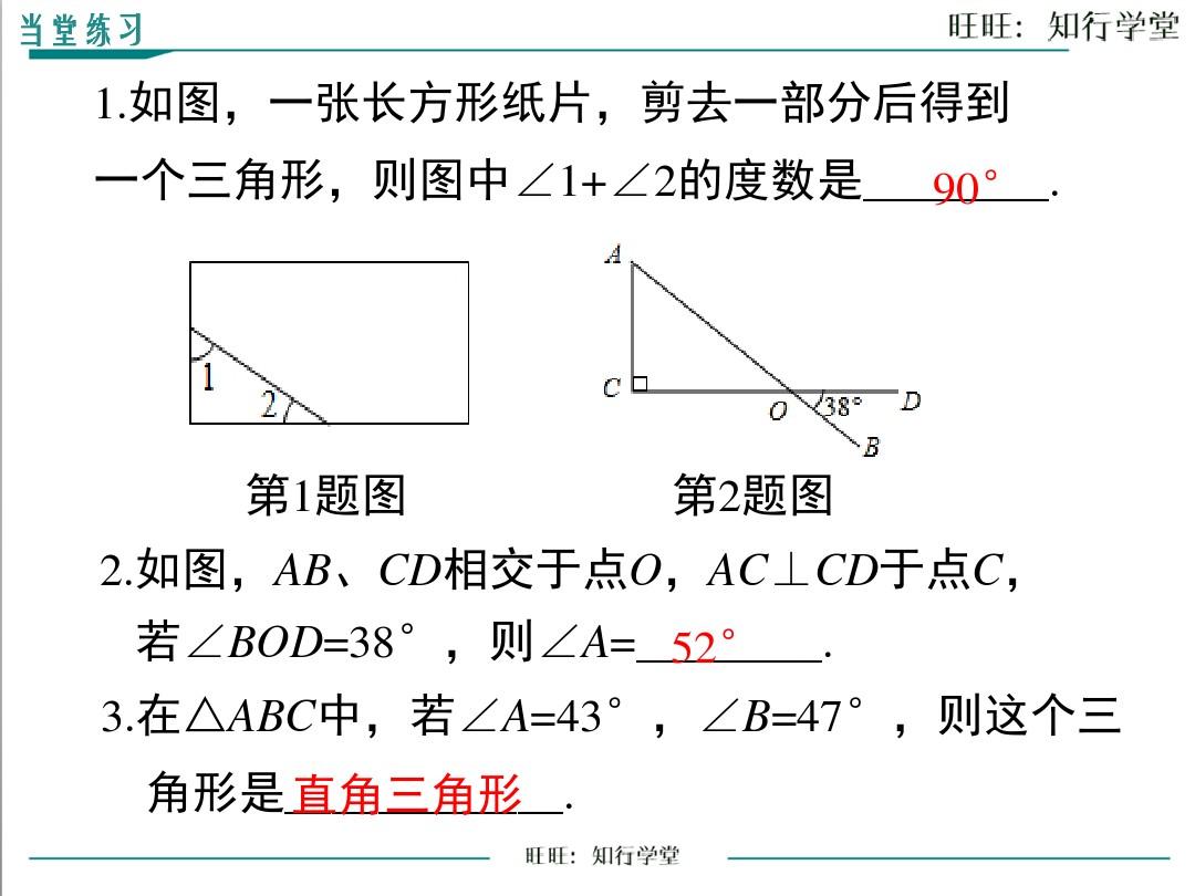 1.1 直角三角形的性質和判定(I)PPT課件和教案3的第26張ppt圖片預覽