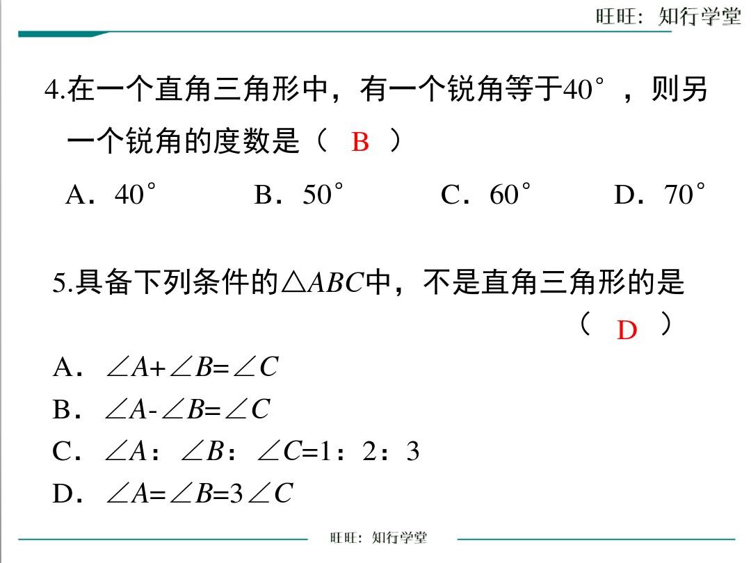 1.1 直角三角形的性質和判定(I)PPT課件和教案3的第27張ppt圖片預覽