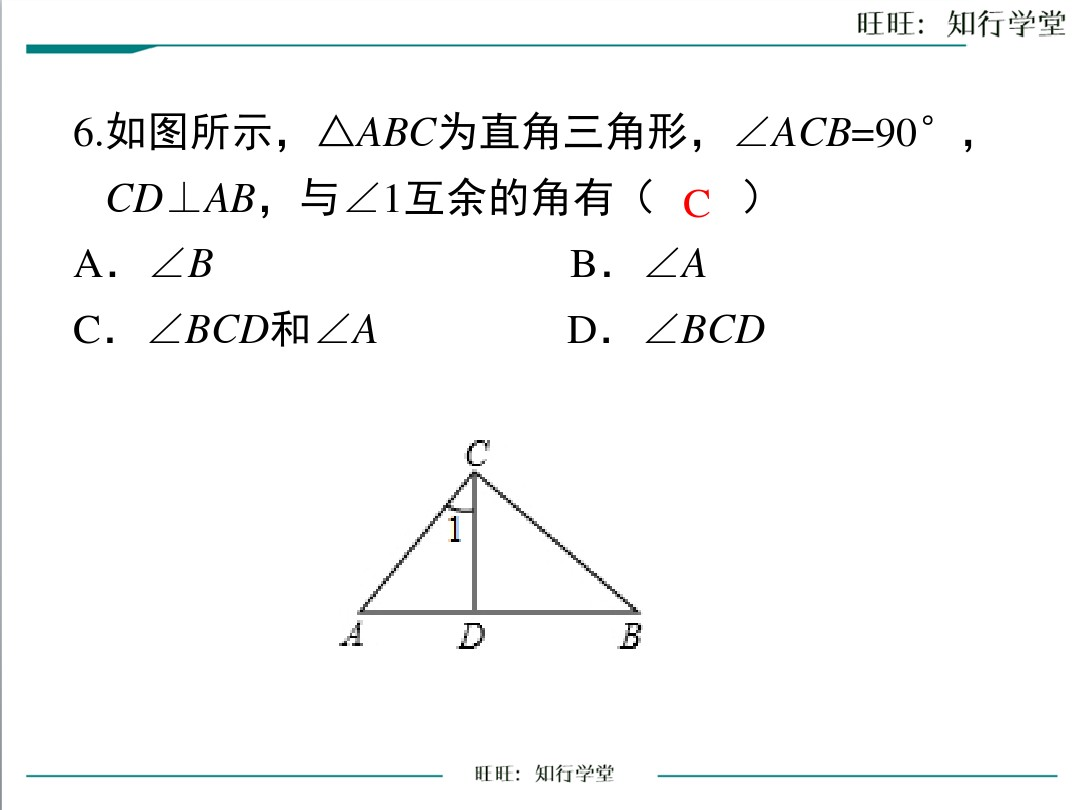 1.1 直角三角形的性質和判定(I)PPT課件和教案3的第28張ppt圖片預覽