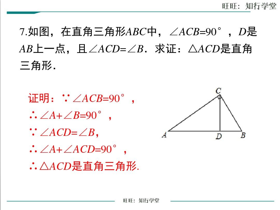 1.1 直角三角形的性質和判定(I)PPT課件和教案3的第29張ppt圖片預覽