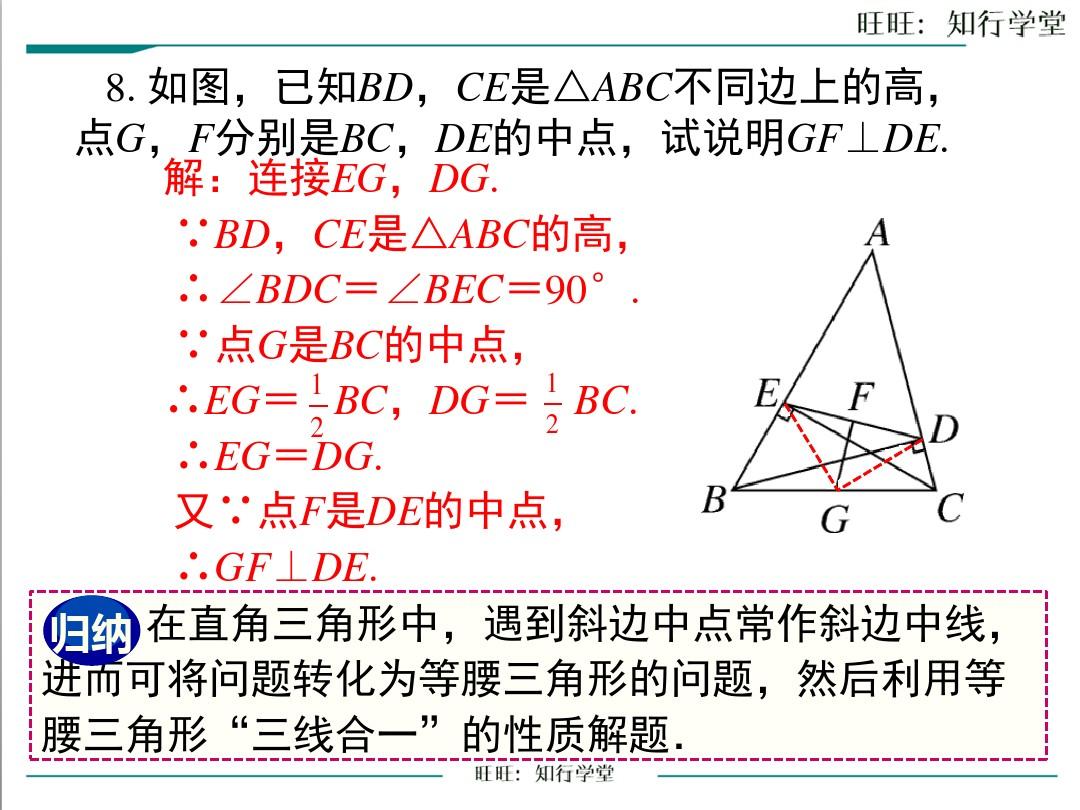 1.1 直角三角形的性質和判定(I)PPT課件和教案3的第30張ppt圖片預覽