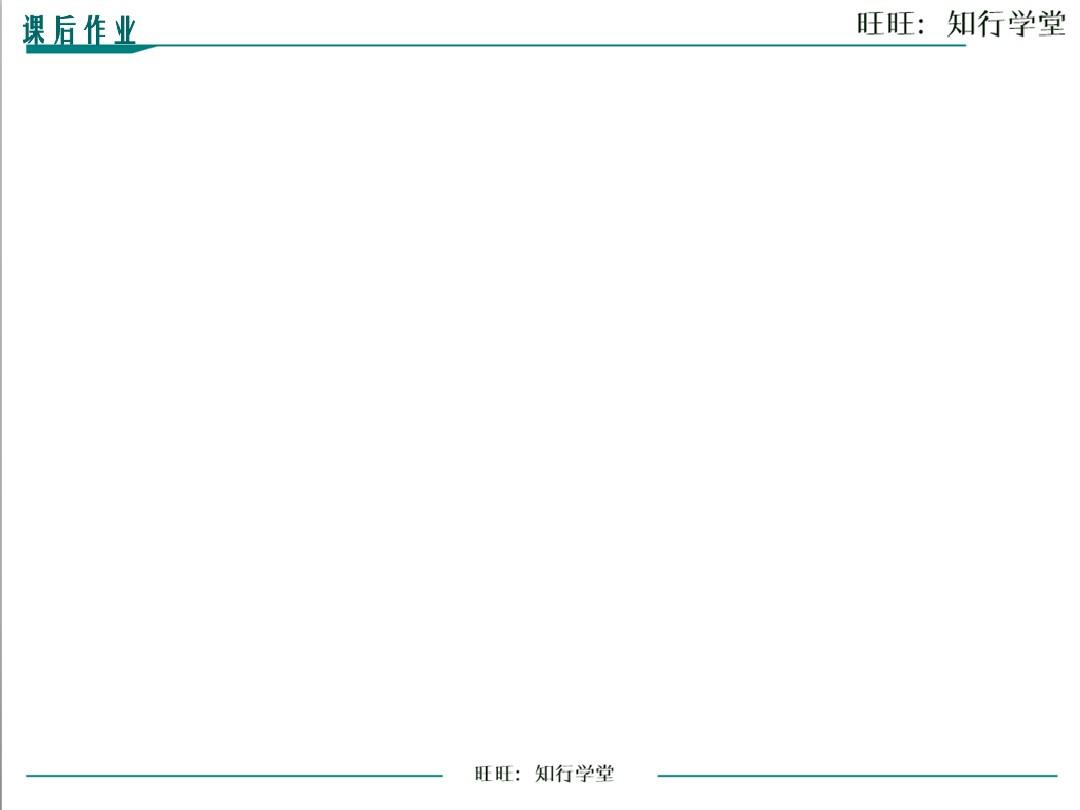 1.1 直角三角形的性質和判定(I)PPT課件和教案3的第32張ppt圖片預覽