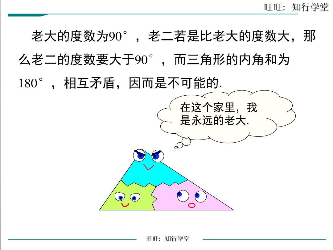 1.1 直角三角形的性質和判定(I)PPT課件和教案3的第4張ppt圖片預覽